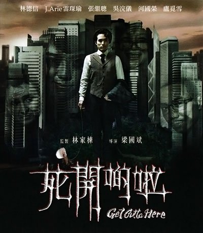Get Outta Here 2015 Chinese 720p BluRay DTS x264-ROVERS