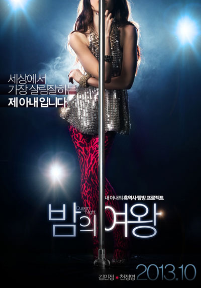 Queen of the Night AKA 밤의 여왕 2013 720p HDTV AAC x264-Canrel