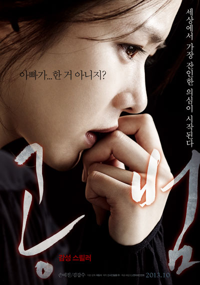 Accomplices AKA Blood and Ties AKA 공범 2013 720p HDTV AAC H264-CJCONTENTS