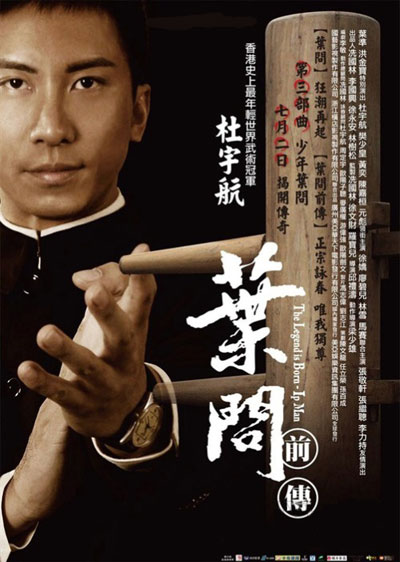 The Legend Is Born Ip Man 2010 Chinese 720p BluRay DTS x264-WiKi