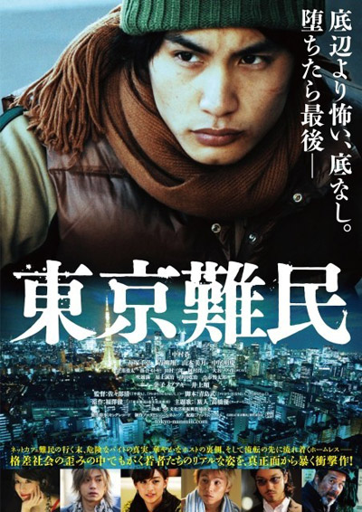 Tokyo Refugees 2014 Japanese 1080p BluRay DTS x264-WiKi