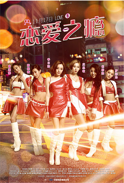PG Love 2017 BluRay 720p DD5.1 x264-CHD
