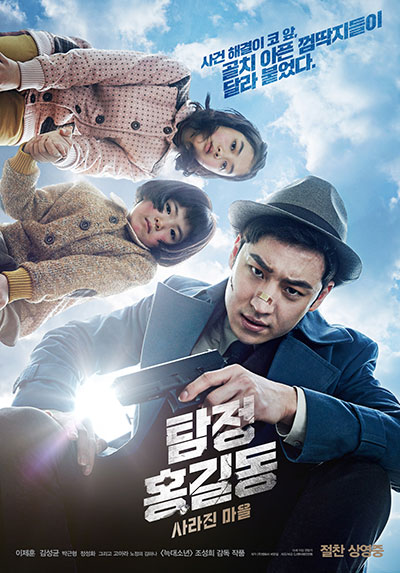 Phantom Detective 2016 Korean 720p BluRay DTS x264-MTeam