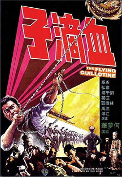 the flying guillotine 1975 720p BluRay DD2.0 x264-ghouls