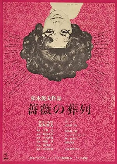 funeral parade of roses 1969 1080p BluRay DTS x264-usury