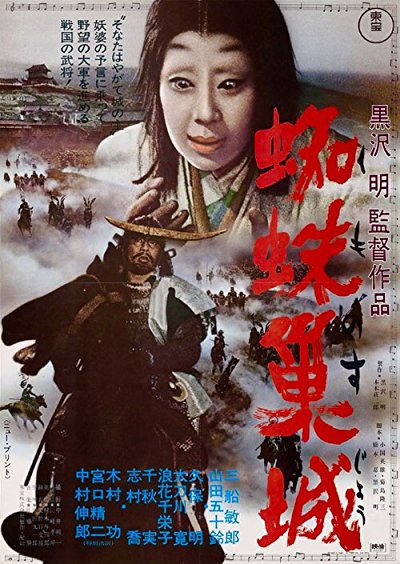 Throne of Blood 1957 Criterion Collection BluRay REMUX 1080p AVC FLAC1.0-FraMeSToR