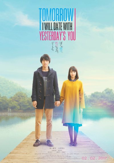Tomorrow I Will Date with Yesterday's You 2016 1080p BluRay DD5.1 x264-WiKi