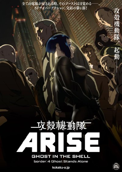 Ghost in the Shell Arise Border 4 Ghost Stand Alone 2014 1080p BluRay DD5.1 x264-MOOVEE