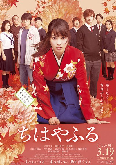 Chihayafuru Part I 2016 720p BluRay DD5.1 x264-WiKi