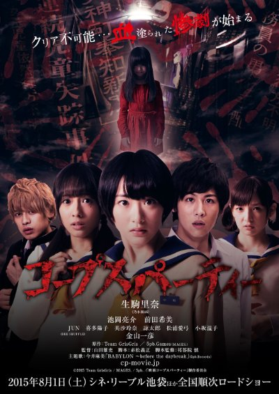 Corpse Party 2015 1080p BluRay DD2.0 x264-WiKi