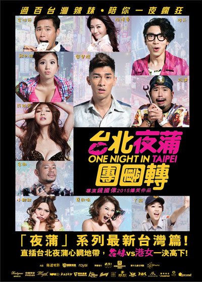 One Night In Taipei 2015 Chinese BluRay 1080p DD5.1 x264-MTeam