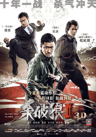 SPL 2 A Time for Consequences 2015 Chinese BluRay 1080p DTS x264-MTeam