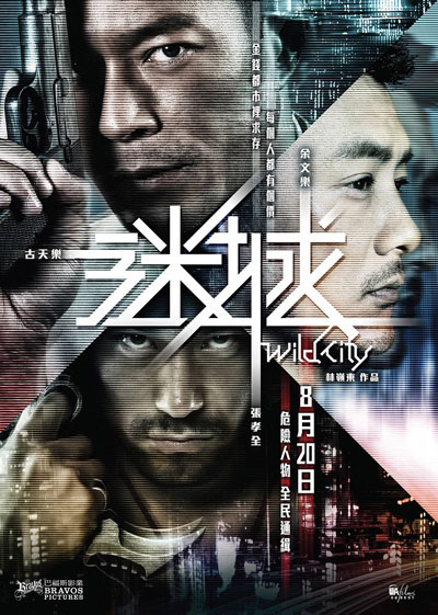 Wild City 2015 Chinese BluRay REMUX 1080p AVC DTS-HD MA 5.1-MTeam