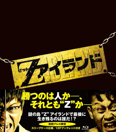 Deadman Inferno 2015 Japanese 1080p BluRay DTS x264-WiKi