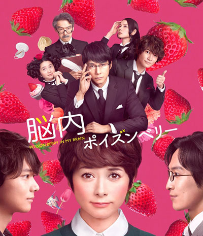 Poison Berry in My Brain 2015 1080p BluRay DTS x264-WiKi