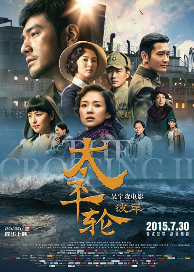 The Crossing 2 2015 Chinese BluRay REMUX 1080p AVC DTS-HD MA 7.1-HDB