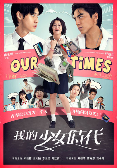 Our Times 2015 Mandarin 720p BluRay DTS x264-ROVERS