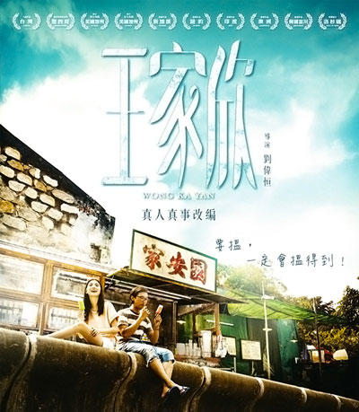 Wong Ka Yan 2015 Chinese 720p BluRay DD5.1 x264-ROVERS