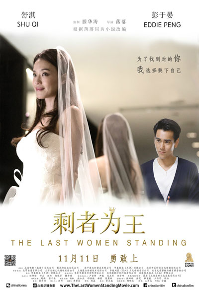 The Last Woman Standing 2015 Chinese 1080p BluRay DTS x264-WiKi