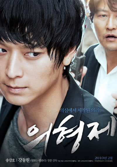 Secret Reunion 2010 Korean 720p BluRay DD5.1 x264-SbR