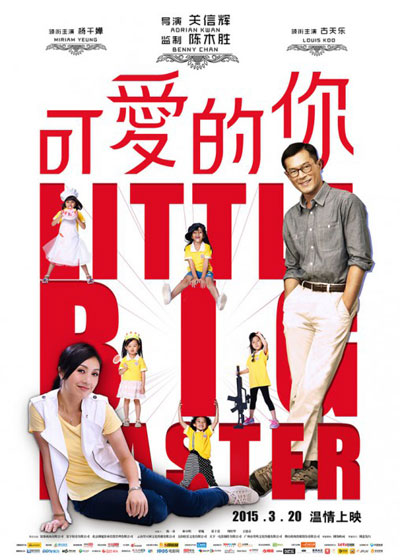 Little Big Master 2015 Cantonese 1080p BluRay DTS x264-aBD