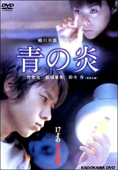 The Blue Light aka Ao no hono-o 2003 Japanese 720p BluRay DTS x264-MELiTE
