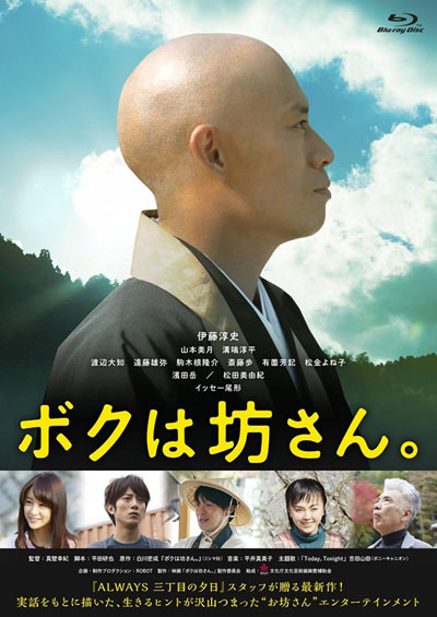 Im A Monk 2015 Japanese 1080p BluRay DTS x264-WiKi