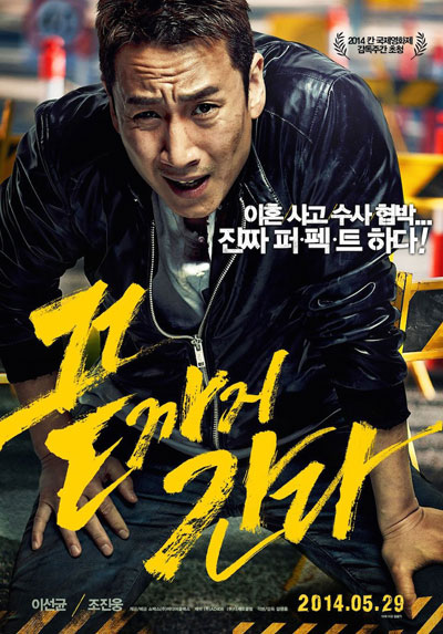 A Hard Day 2014 Korean BluRay 1080p DTS x264-CHD