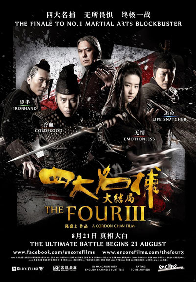 The Four 3 2014 Chinese BluRay REMUX 1080p AVC TrueHD 5.1-HDB