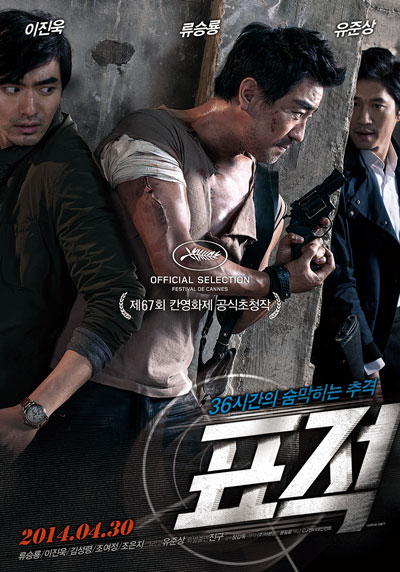 The Target 2014 Korean BluRay REMUX 1080p AVC DTS-HD MA 5.1-MTeam [re-upload]