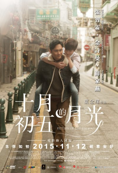 Return of the Cuckoo 2015 Chinese 720p BluRay DD5.1 x264-WiKi