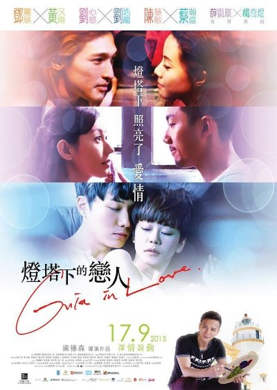 Guia in Love 2015 Chinese 1080p BluRay DD5.1 x264-WiKi