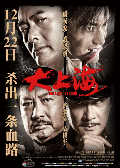 The Last Tycoon 2012 Chinese 720p BluRay DTS x264-WiKi