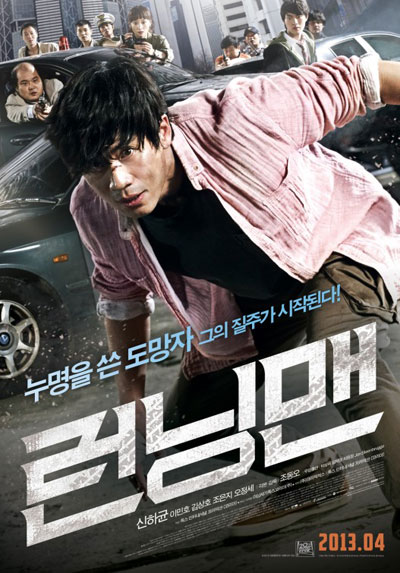 Running Man 2013 Korean BluRay 720p DTS x264-CHD