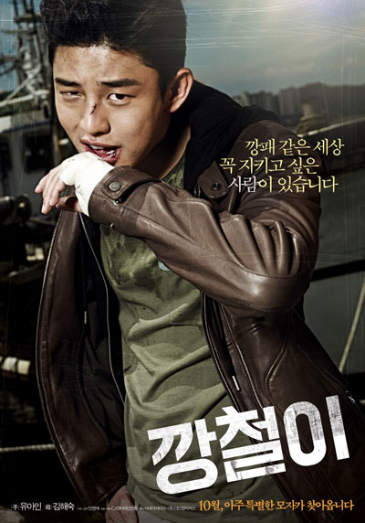 Tough As Iron AKA 깡철이 2013 720p HDTV AAC x264-Mbaro