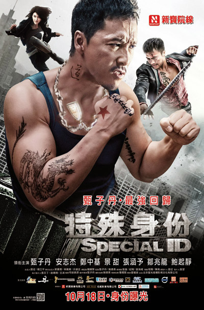 Special ID 2013 Chinese 1080p BluRay DD5.1 x264-WiKi