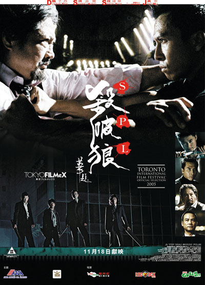Saat Po Long aka Kill Zone - S.P.L. 2005 Chinese Bluray 1080p DTS x264-HDS