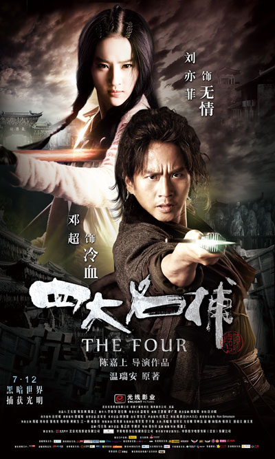 The Four 2012 Chinese 1080p BluRay DD5.1 x264-WiKi