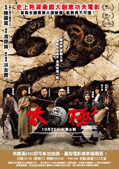 Tai Chi Hero 2012 BluRay 720p DTS x264-CHD [Request]