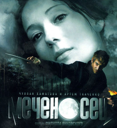 The Sword Bearer AKA Mechenosets 2006 Russian BluRay 720p DTS-HD MA x264-PTP