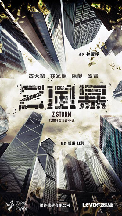 Z Storm 2014 Chinese BluRay 1080p DD5.1 x264-CHD