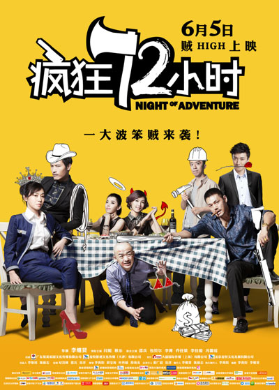 Night Of Adventure 2014 Chinese 720p WEB-DL AAC x264-HDWinG