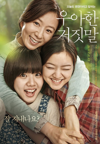 Thread of Lies 2014 Korean BluRay 720p DTS x264-CHD