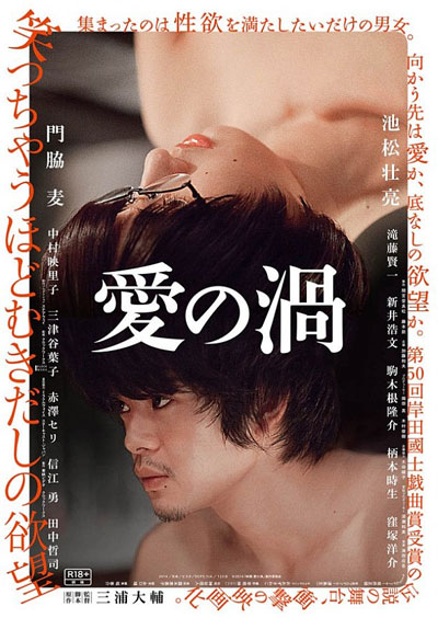 Loves Whirlpool 2014 Japanese BluRay REMUX 1080p AVC FLAC5.1-HDSky