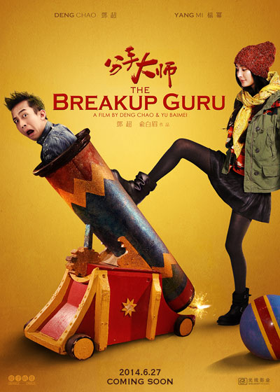 The Breakup Guru 2014 Chinese 720p WEB-DL AAC x264-HDWinG