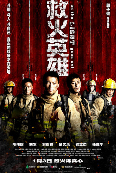 As the Light Goes Out 2014 Chinese BluRay 1080p DTS-HD MA x264-HDWinG