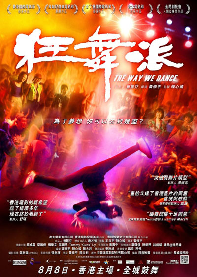 The Way We Dance 2013 Chinese 1080p BluRay DD5.1 x264-WiKi
