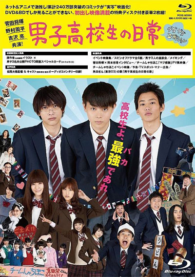 Daily Lives of High School Boys 2013 Japanese 1080p BluRay DD5.1 x264-WiKi