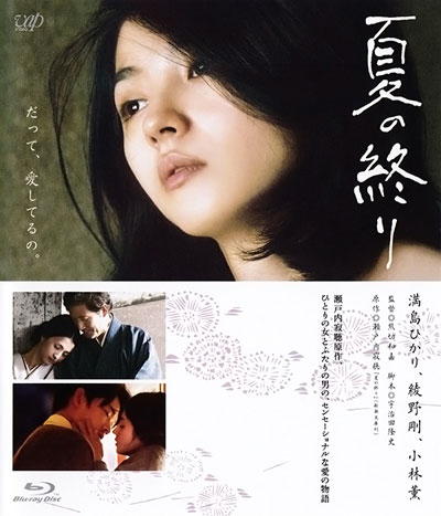 The End of Summer AKA Natsu no Owari 2013 Japanese BluRay 720p DD5.1 x264-CHD