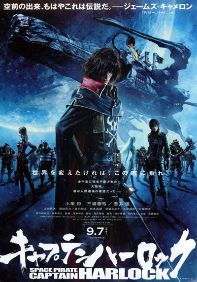 Space Pirate Captain Harlock 2013 Japanese BluRay 720p DTS x264-PFa
